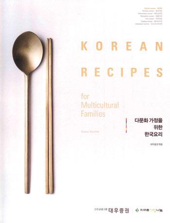Korean cooking recipes free