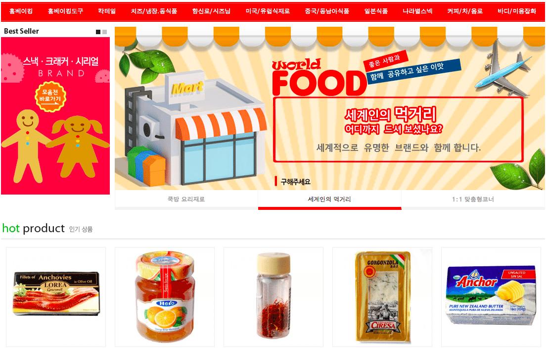 organic store online korea