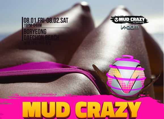 MUD CRAZY: 2014 K-EDM Summer Beach Festival