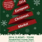 2014 European Christmas Market