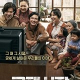 """Ode To My Father"" Surpasses 10 Million Admissions"