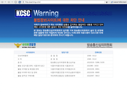 illegal in korea-KCSC-Warning