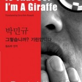 "Book Review: ""Is That So?  I'm a Giraffe"" & ""Dinner with Buffet"" by Park Min-gyu"