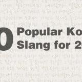 10 Most Popular Korean Slang in 2015