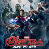 Government paid $3.7 million for Avengers 2 to make Seoul look good
