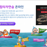 Sites & Games for Korean Typing Practice