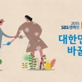 The SBS Campaign to Make Koreans Considerate