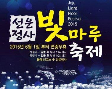 December 2015 Jeju Agenda