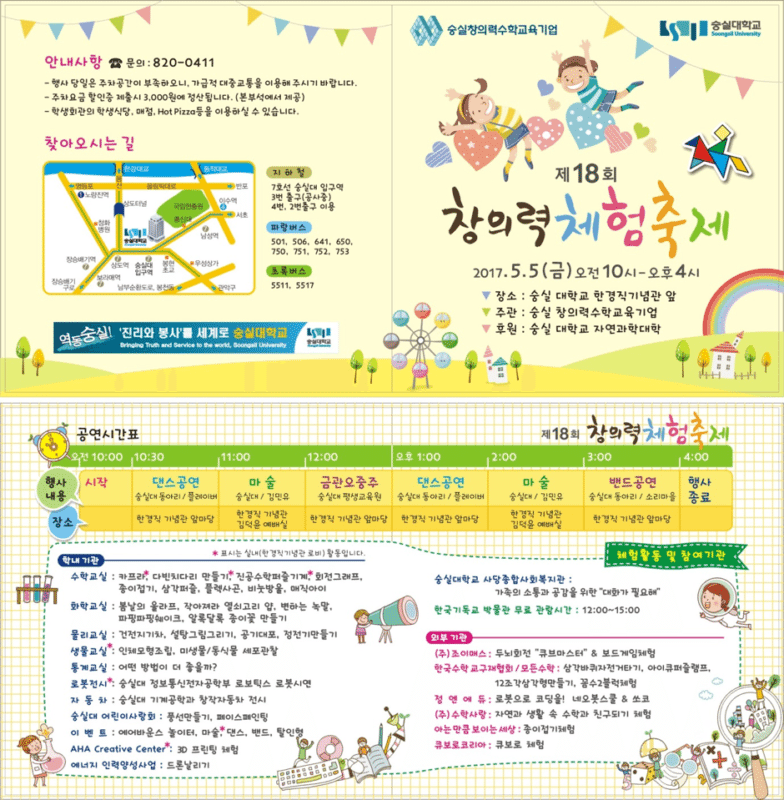 Children's Day In Korea event