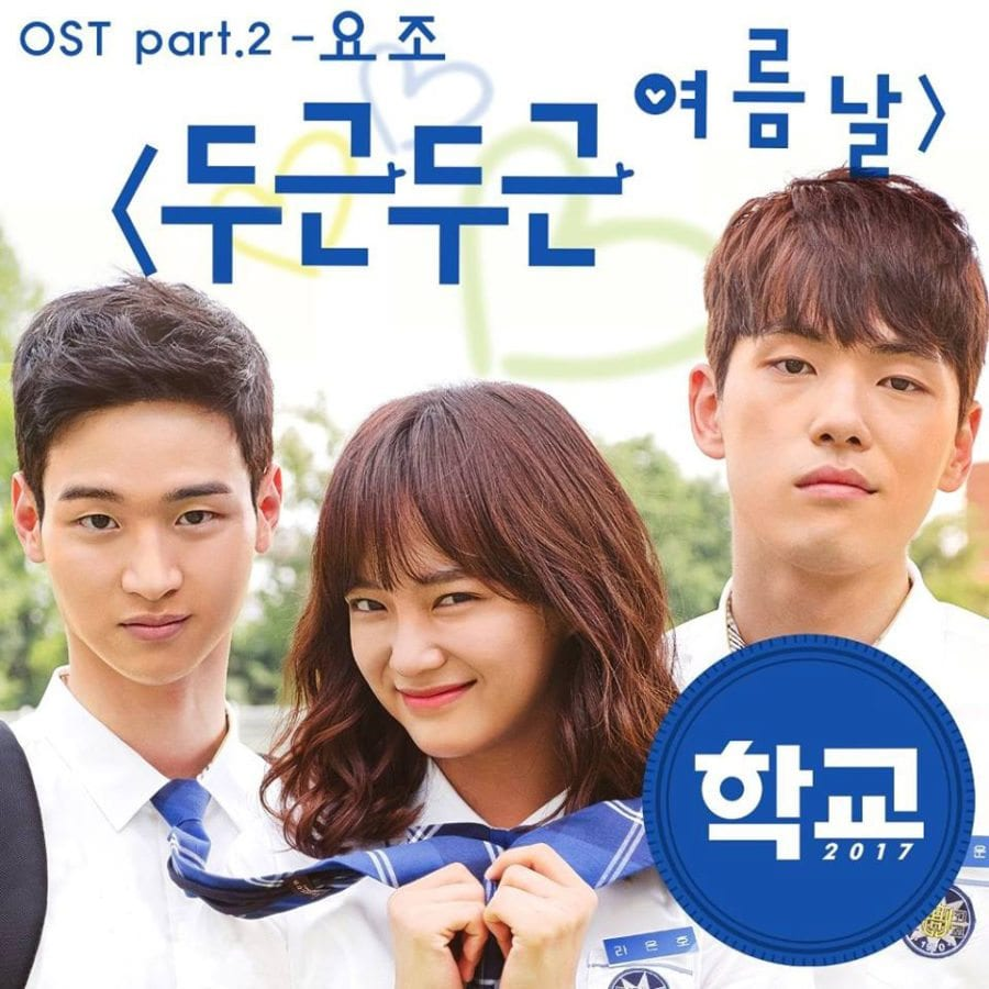 Hottest K-Dramas of 2017 School 2017