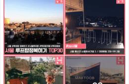 seoul, restaurants, cafes, facebook pages