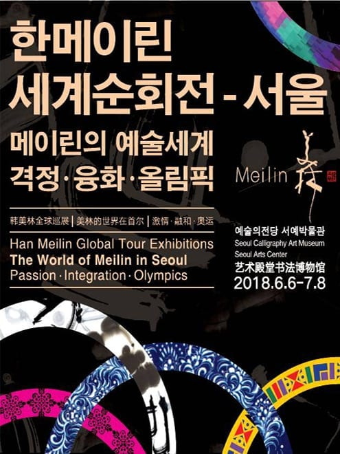Han Meilin Global Tour Exhibition What's on July Seoul 2018
