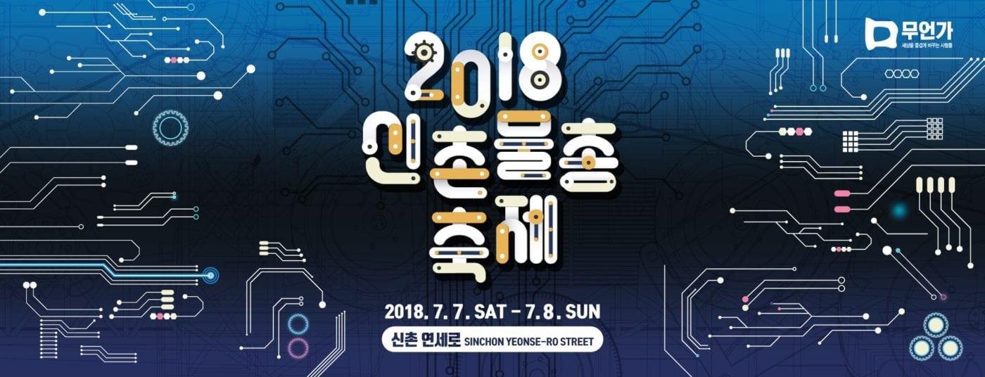 Sinchon Water Gun Festival What's On July Seoul 2018
