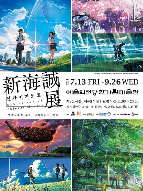 10 Things to Do in Seoul this September Exhibition of Shinkai Makoto