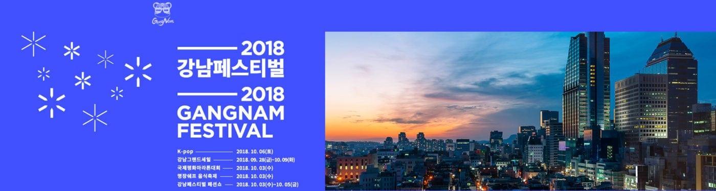 10 Things to Do in Seoul this September Gangnam Festival