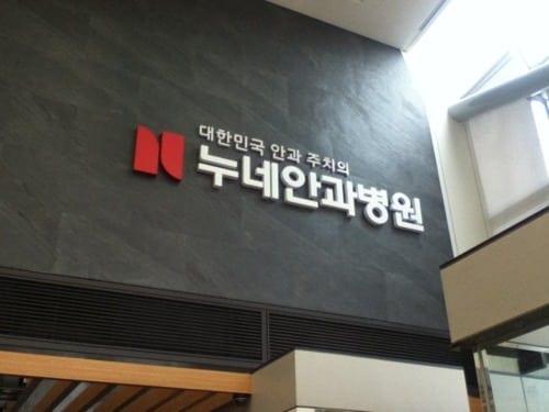10 English Specking Optometrists Korea Nune Eye Hospital Daegu lasik